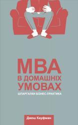 купити: Книга МВА в домашніх умовах. Шпаргалки бізнес-практика