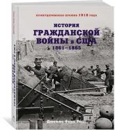 buy: Book История Гражданской войны в США: 1861-1865