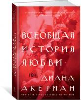 купить: Книга Всеобщая история любви