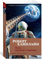 buy: Book Луна - суровая госпожа