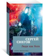 купить: Книга Люди как боги