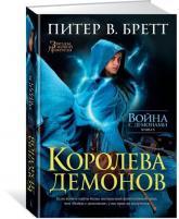 купити: Книга Война с демонами. Книга 5. Королева демонов