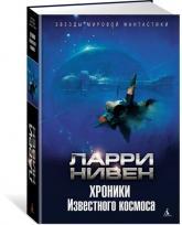 купить: Книга Хроники Известного космоса