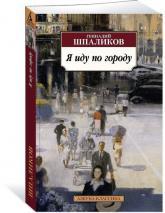 купить: Книга Я иду по городу