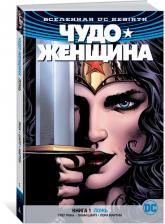 купити: Книга Вселенная DC. Rebirth. Чудо-Женщина. Книга 1. Ложь