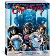 купити: Книга Вселенная DC. Rebirth. Отряд Самоубийц. Книга 1. Черная сфера