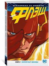 купити: Книга Вселенная DC. Rebirth. Флэш. Книга 1. Молния бьет дважды