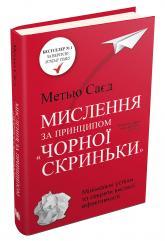 """купить: Книга Мислення за принципом """"чорної скриньки"""". Як звести до мінімуму ризик невдач"""