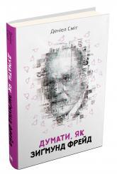 купити: Книга Думати, як Зиґмунд Фрeйд