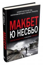 купить: Книга Макбет