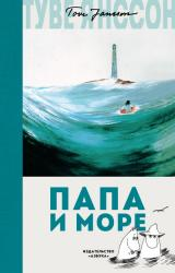 купить: Книга Папа и море