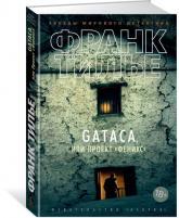 """купить: Книга GATACA, или Проект """"Феникс"""""""