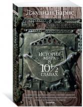 купить: Книга История мира в 10 с половиной  главах