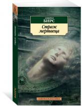 купити: Книга Страж мертвеца