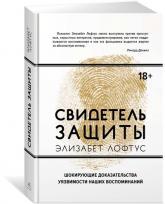 купить: Книга Свидетель защиты. Шокирующие доказательства уязвимости наших воспоминаний