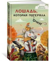 купить: Книга Лошадь, которая потеряла очки