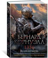 buy: Book 1356. Великая битва