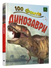 купить: Книга 100 фактів про динозаврів