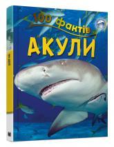 купить: Книга 100 фактів про акул
