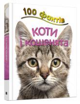 buy: Book 100 фактів про котів і кошенят