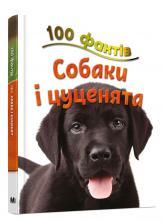 buy: Book 100 фактів про собак і цуценят