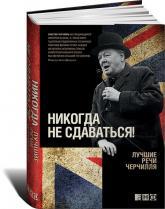 buy: Book Никогда не сдаваться! Лучшие речи Черчилля