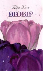 buy: Book Відбір