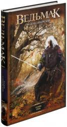 купить: Книга Сезон гроз