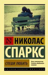 купить: Книга Спеши любить