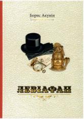 купить: Книга Левiафан