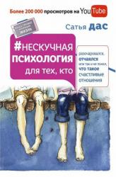 купить: Книга Нескучная психология для тех, кто разочаровался
