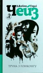 купити: Книга Труна з Гонконгу