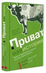 купить: Книга Приватная история. Взлет и падение крупнейшего частного банка Украины