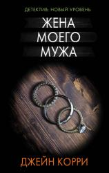 купить: Книга Жена моего мужа