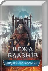 купити: Книга Вежа блазнів