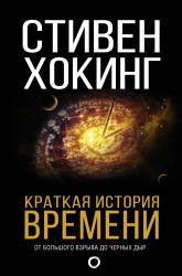 купити: Книга Краткая история времени