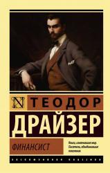 купить: Книга Финансист