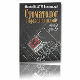 купить: Книга Стоматолог зібрався до шлюбу