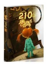 купити: Книга 210 добрих справ