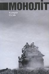 купити: Книга Моноліт