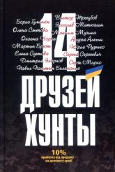 купить: Книга 14 друзей хунты