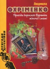 купить: Книга Пригоди дорослого Буратіни жіночої статі