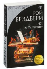 купить: Книга 451' по Фаренгейту