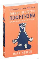 купити: Книга Тонкое искусство пофигизма. Парадоксальный способ жить счастливо