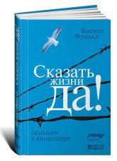 """купить: Книга Сказать жизни """"Да!"""". Психолог в концлагере"""