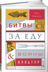 купити: Книга Битвы за еду и войны культур. Тайные двигатели истории
