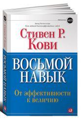 купить: Книга Восьмой навык. От эффективности к величию