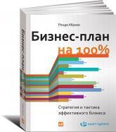 купить: Книга Бизнес-план на 100%. Стратегия и тактика эффективного бизнеса