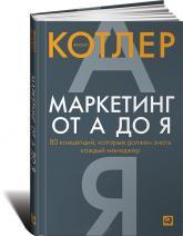 купити: Книга Маркетинг от А до Я. 80 концепций, которые должен знать каждый менеджер