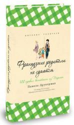 купити: Книга Французские родители не сдаются